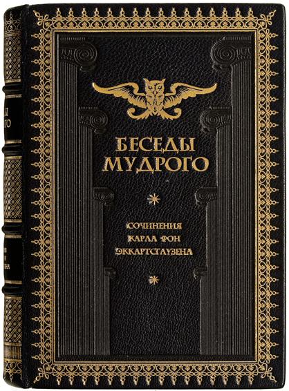Карл эккартсгаузен золотая монета 5 рублей николай 1898